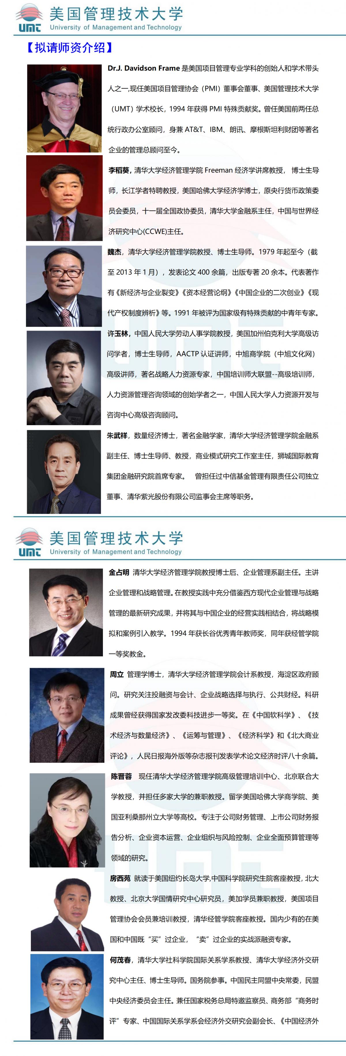 UMT管理学博士DBA学位招生简章