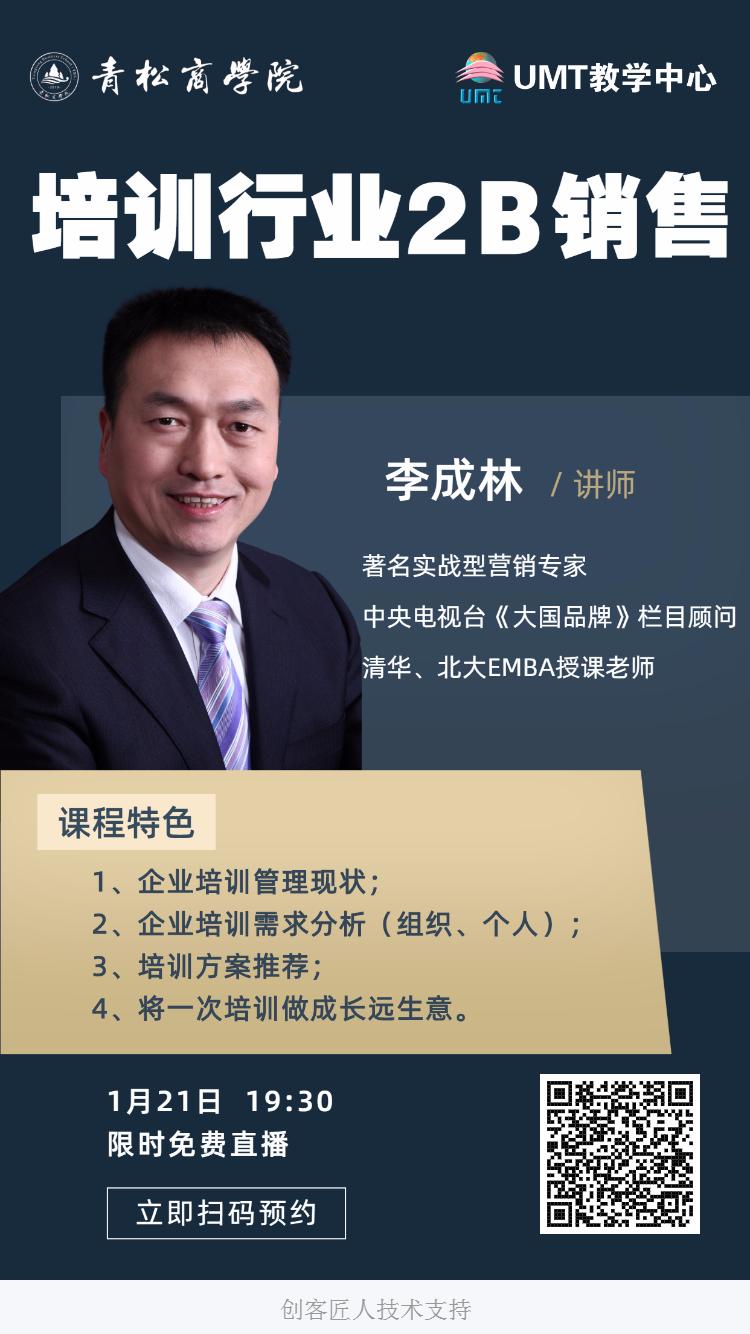 2021年01月21日李成林《培训行业2B销售》